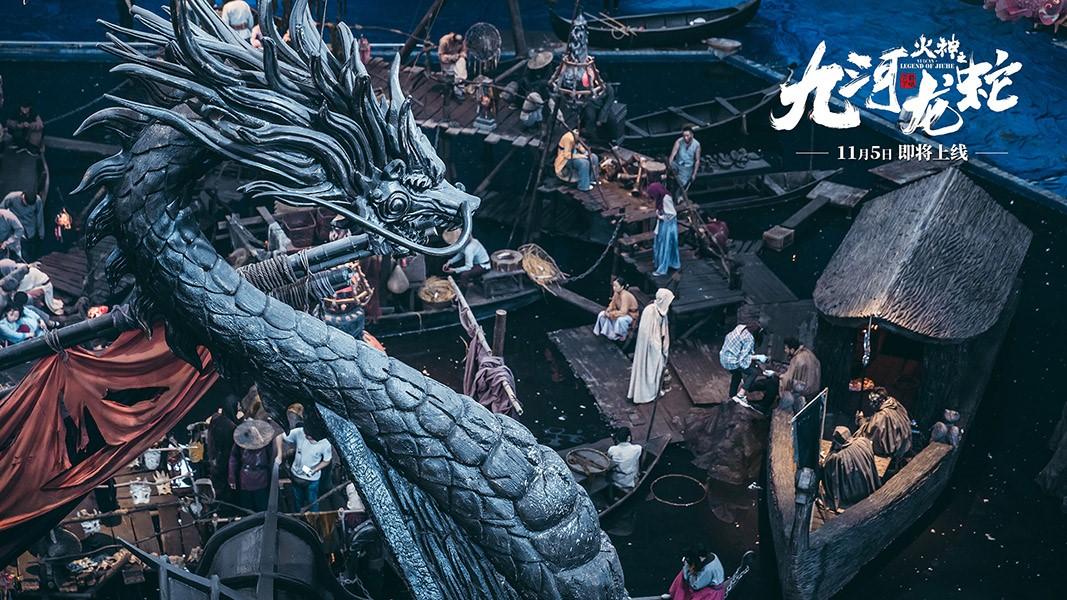 《九河龙蛇》定档11月5日 (3).jpg