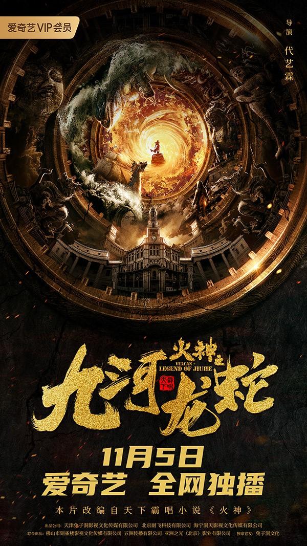 《九河龙蛇》定档11月5日 (1).jpg