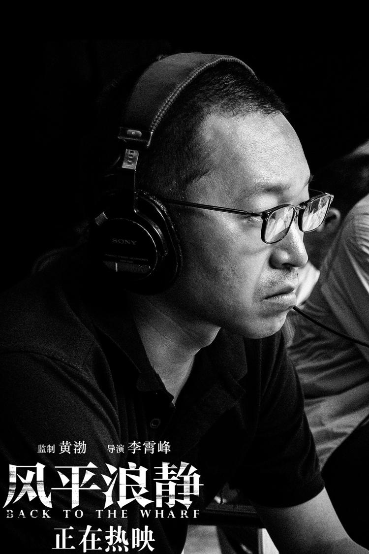 黄渤监制《风平浪静》官媒点赞影片现实性.jpg