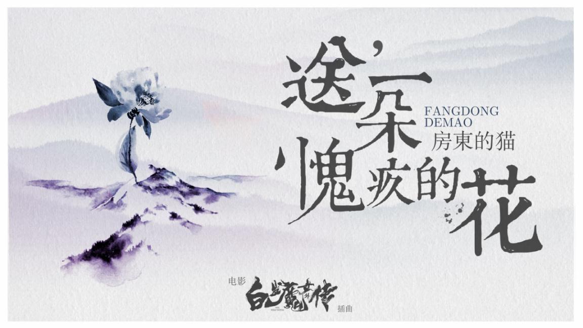《送一朵愧疚的花》专辑封面.jpg
