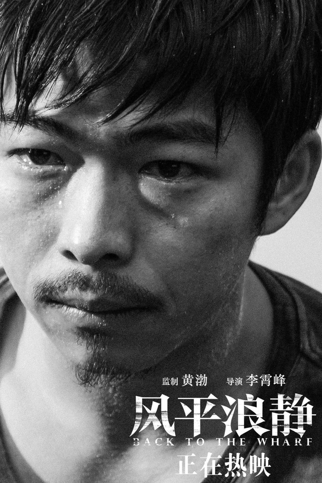 黄渤监制《风平浪静》获近百家公检法官微齐打call.jpg