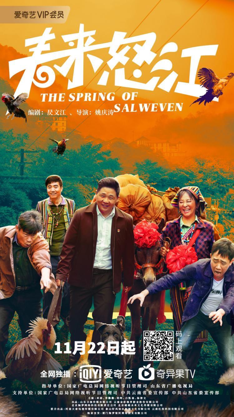《春来怒江》海报.jpg