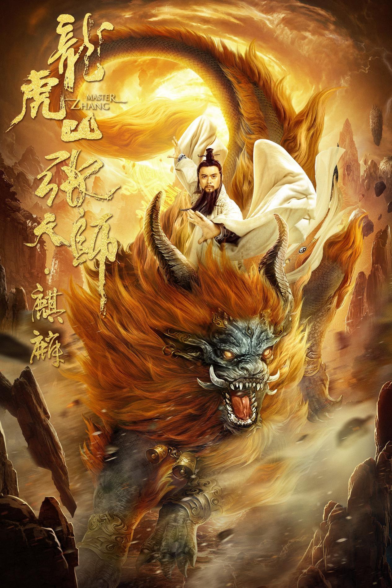 《龙虎山张天师·麒麟》海报.jpg