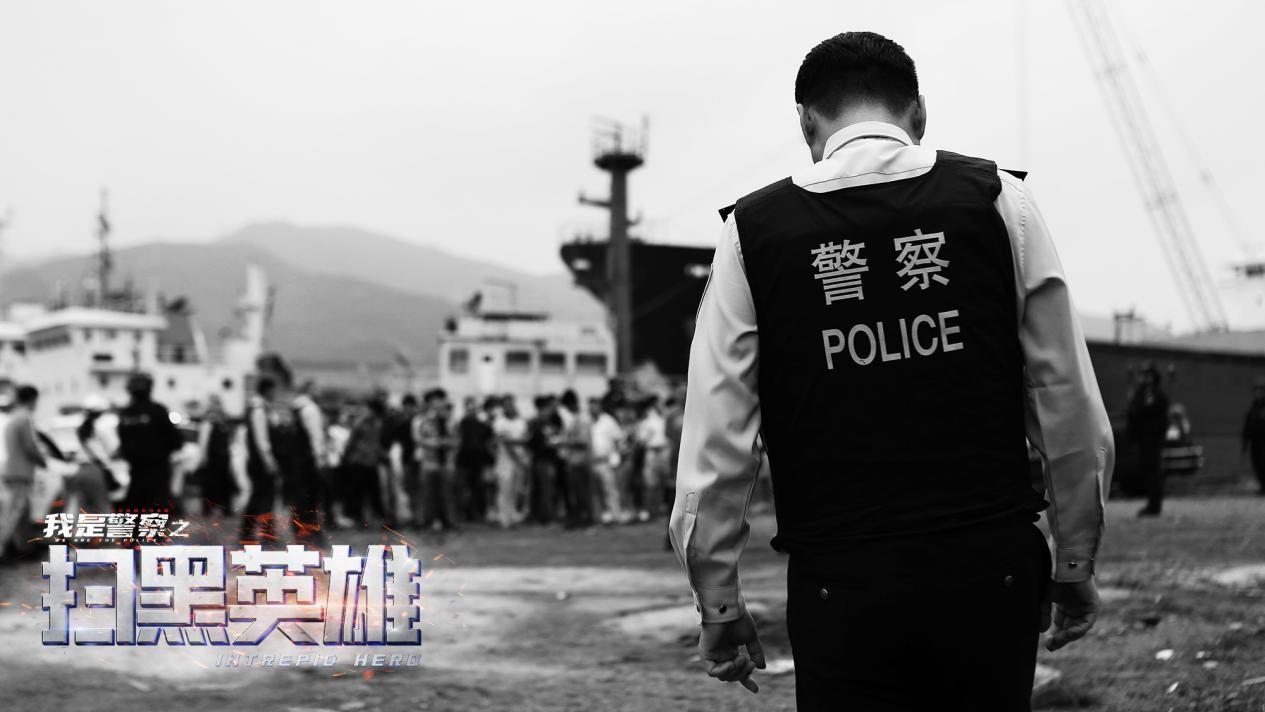 电影《扫黑英雄》剧照1.jpg