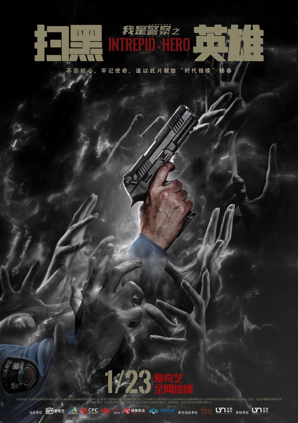 电影《扫黑英雄》海报1.jpg