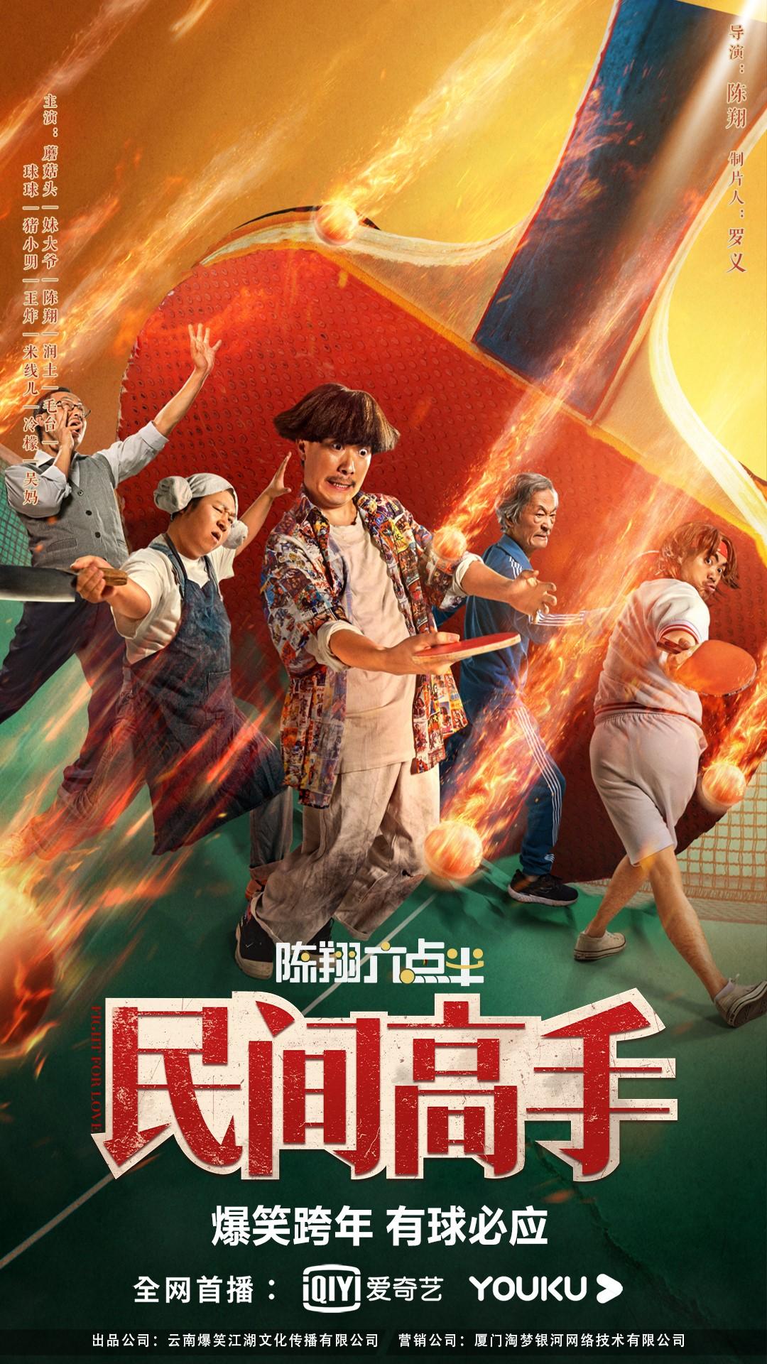 《陈翔六点半之民间高手》海报.jpg
