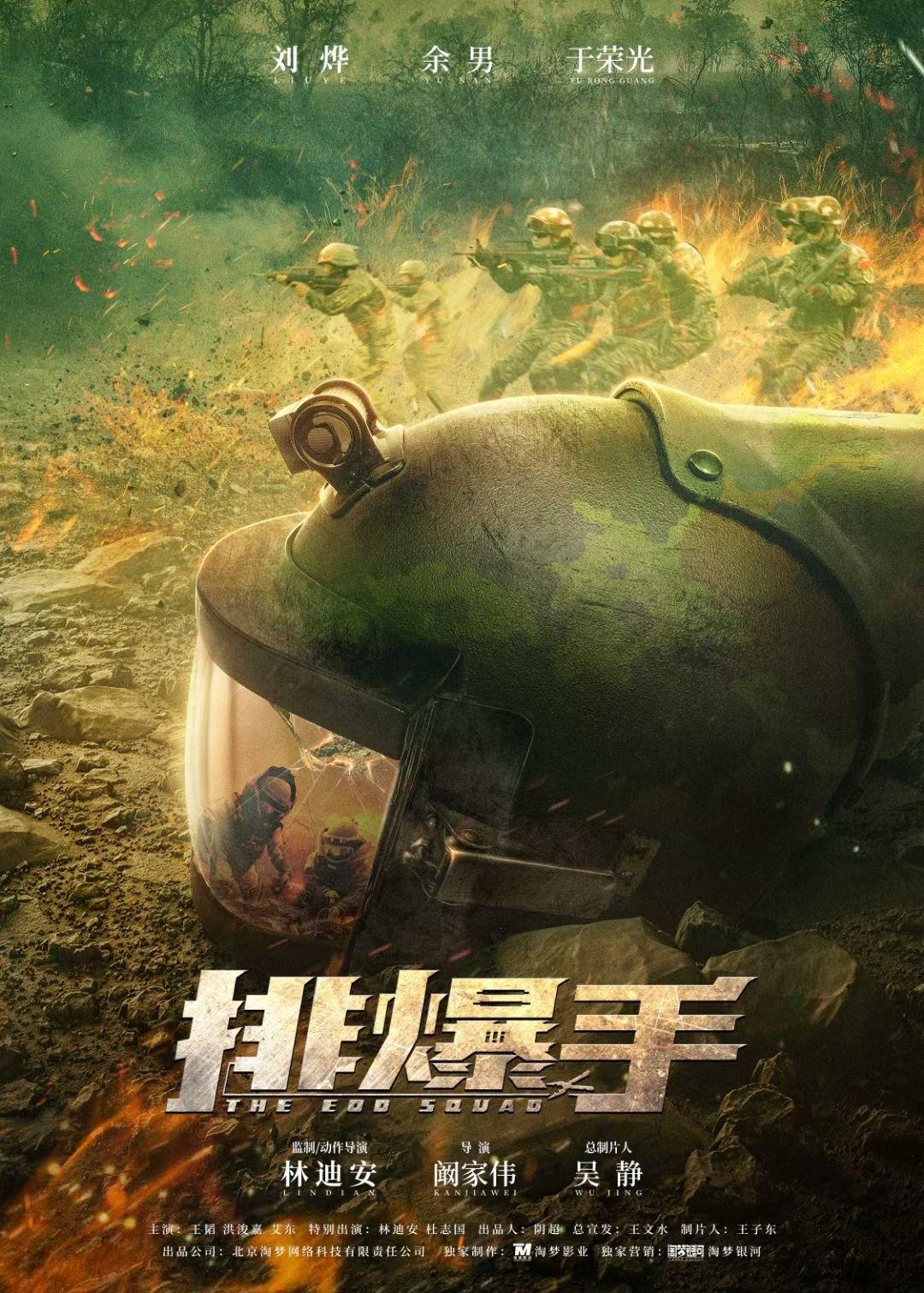 电影《排爆手》海报.jpg