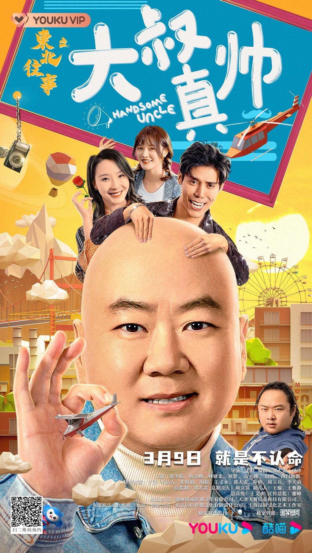 电影《东北往事之大叔真帅》海报.jpg