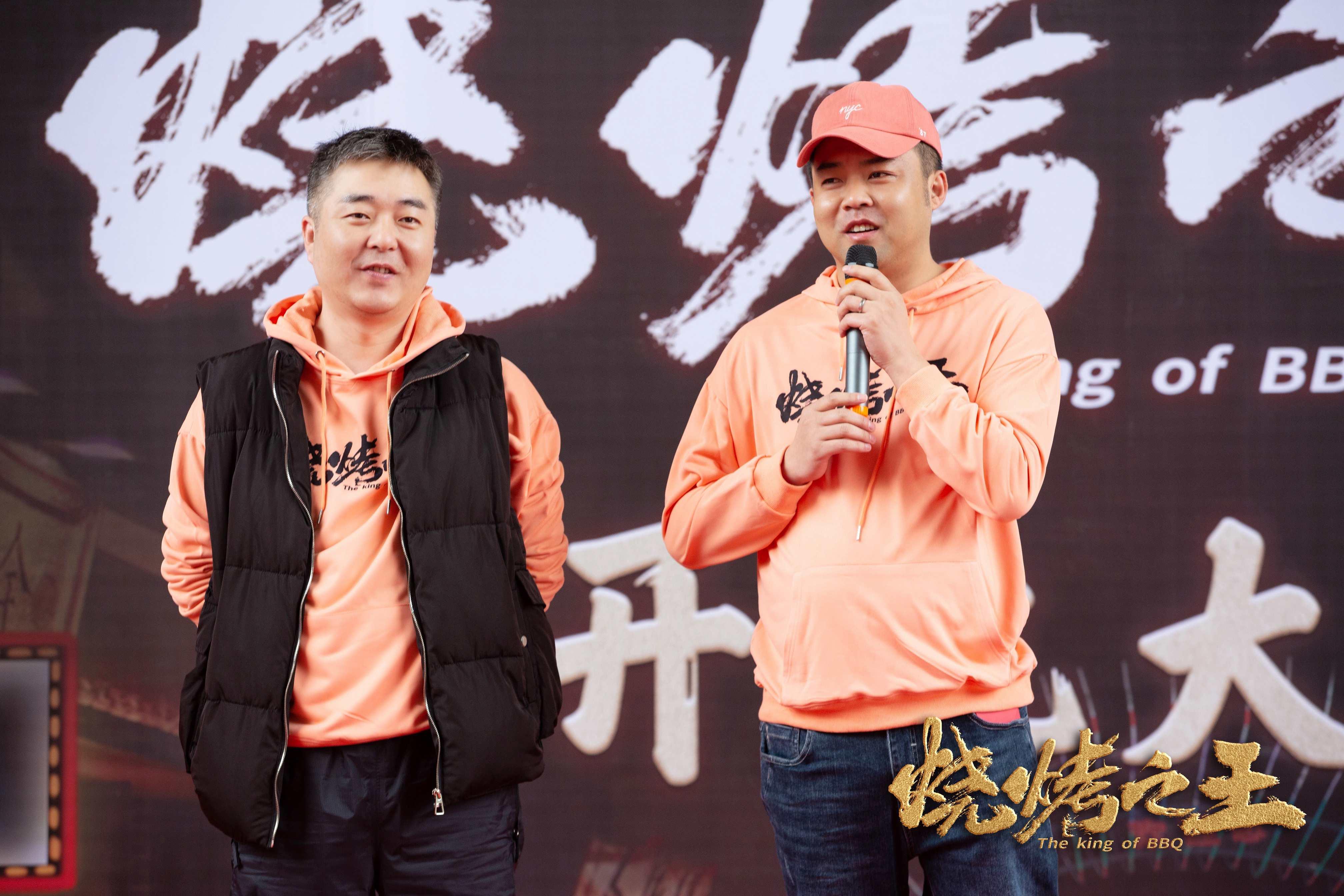 东北喜剧《烧烤之王》爆笑开机 (4).jpg