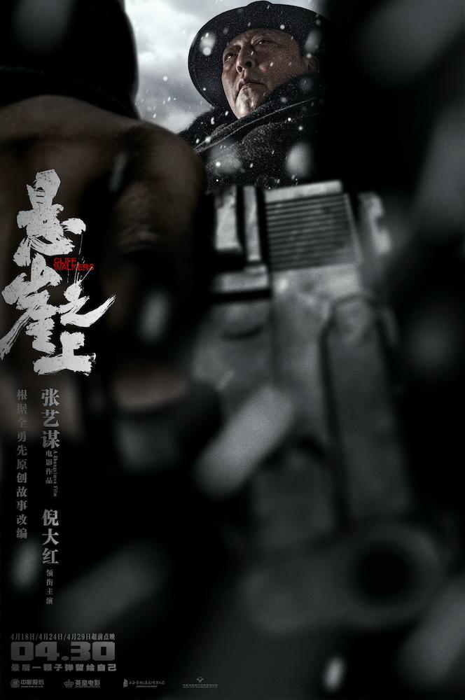 """6《悬崖之上》""""绝境""""海报-倪大红.jpg"""