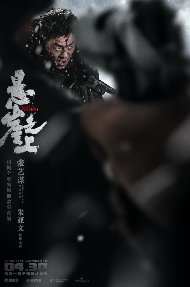 """4《悬崖之上》""""绝境""""海报-朱亚文.jpg"""