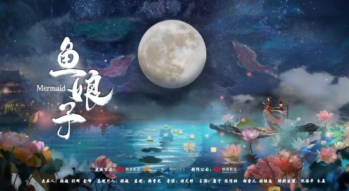 《鱼娘子》海报.png