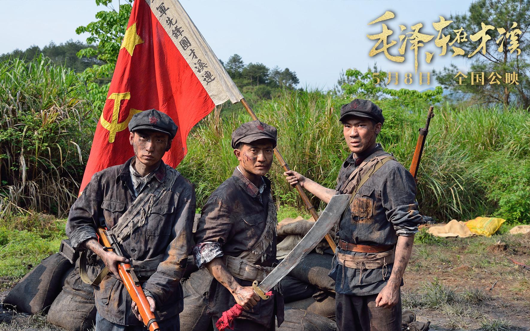电影《毛泽东在才溪》发布终极海报预告 (7).jpg
