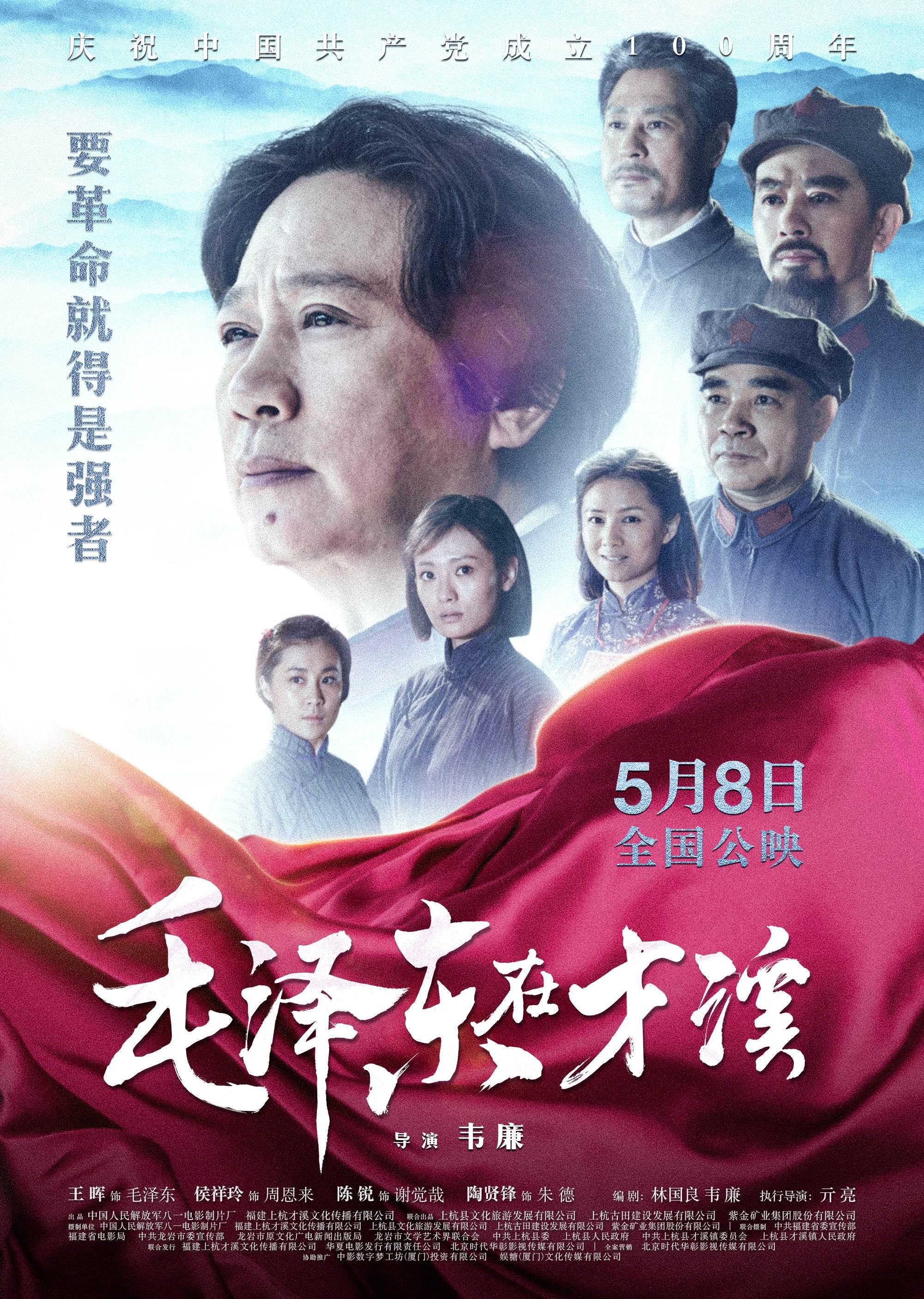 电影《毛泽东在才溪》发布终极海报预告 (2).jpg