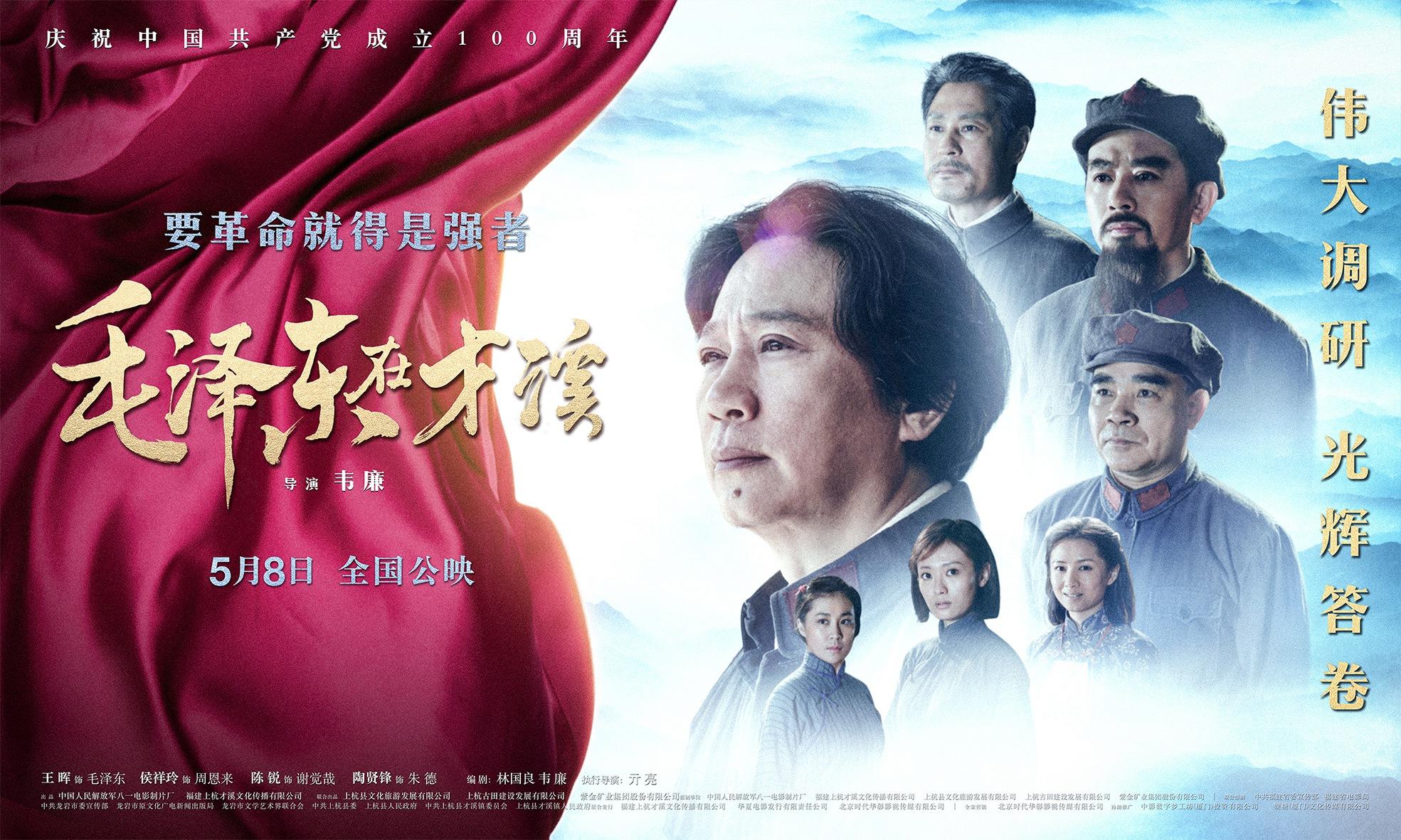 电影《毛泽东在才溪》发布终极海报预告 (1).jpg