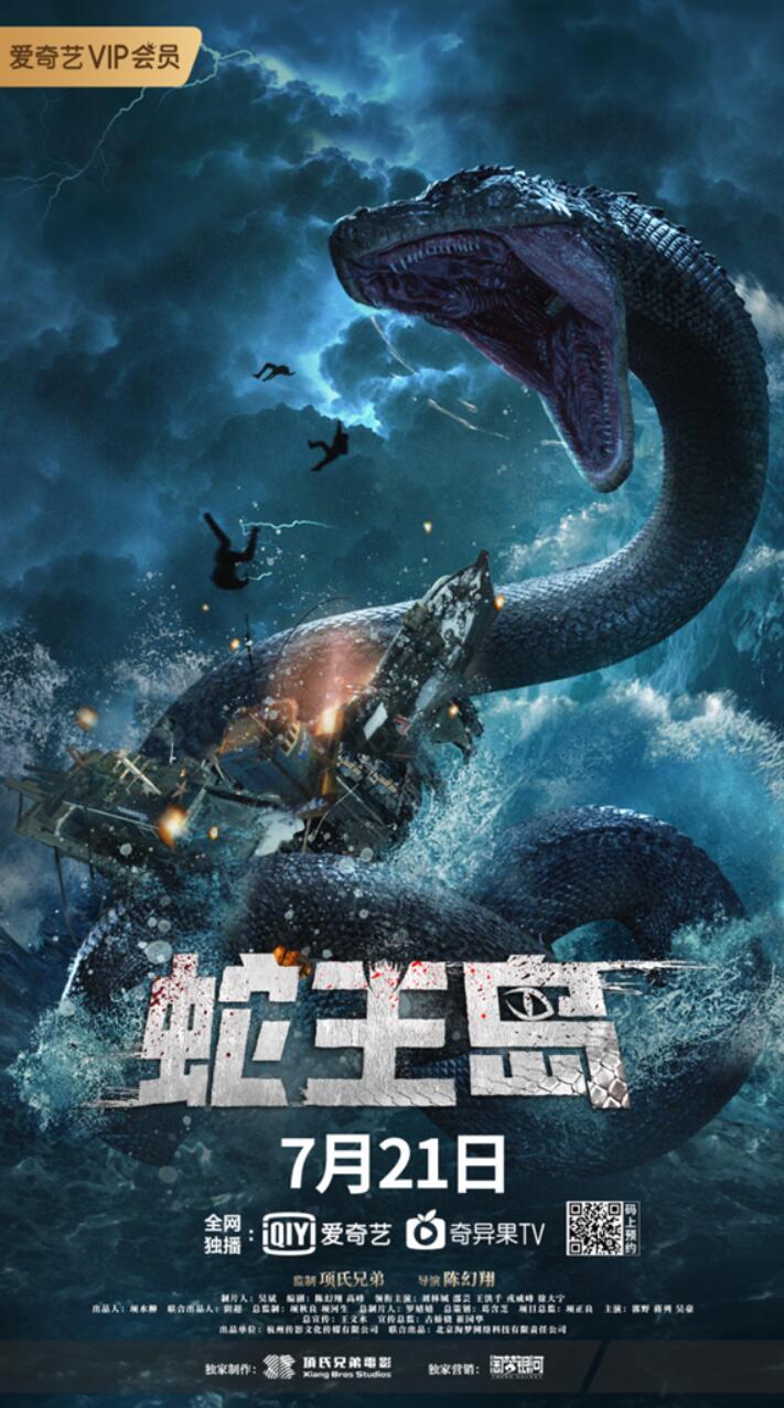 电影《蛇王岛》海报.jpg