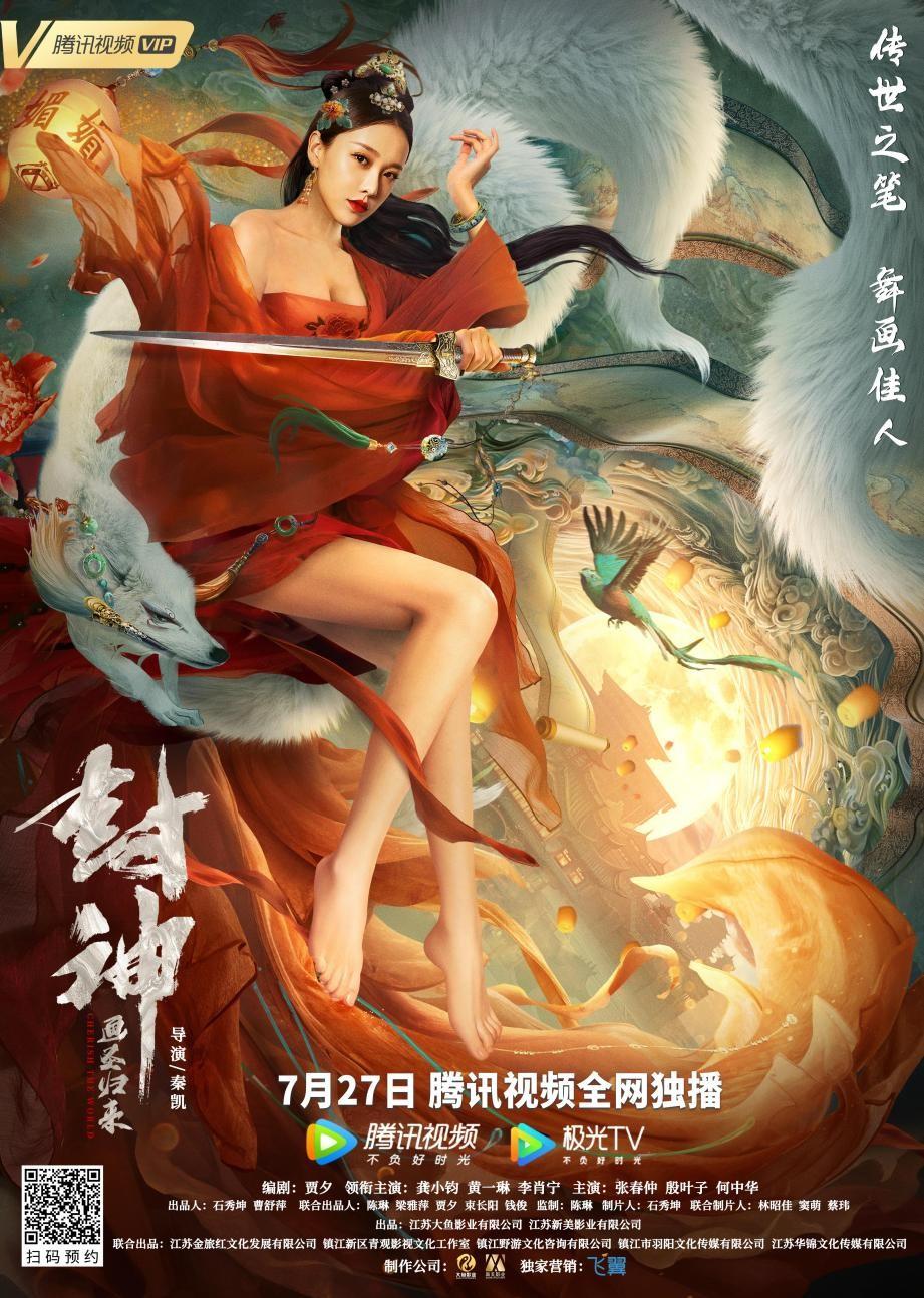 《封神:画圣归来》定档7月27日 (1).jpg
