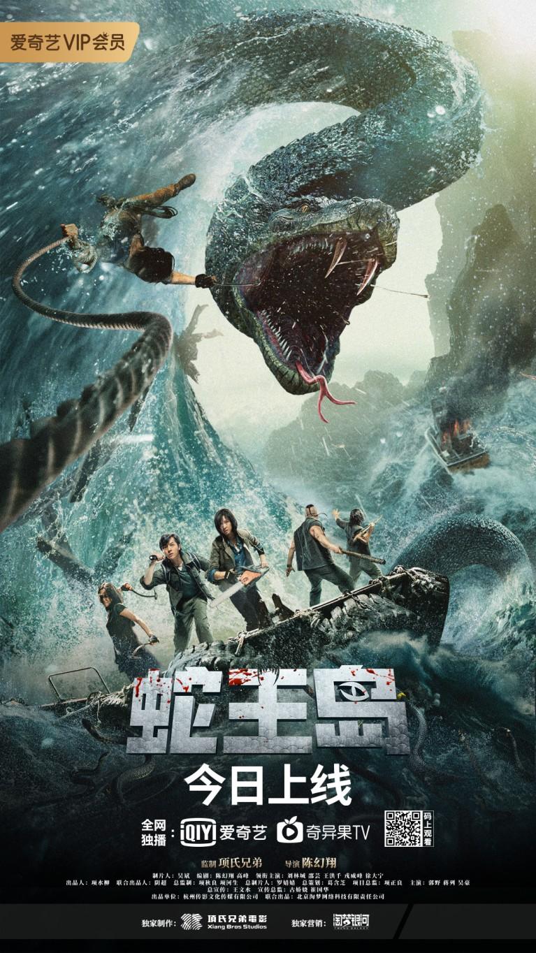 电影《蛇王岛》海报.png