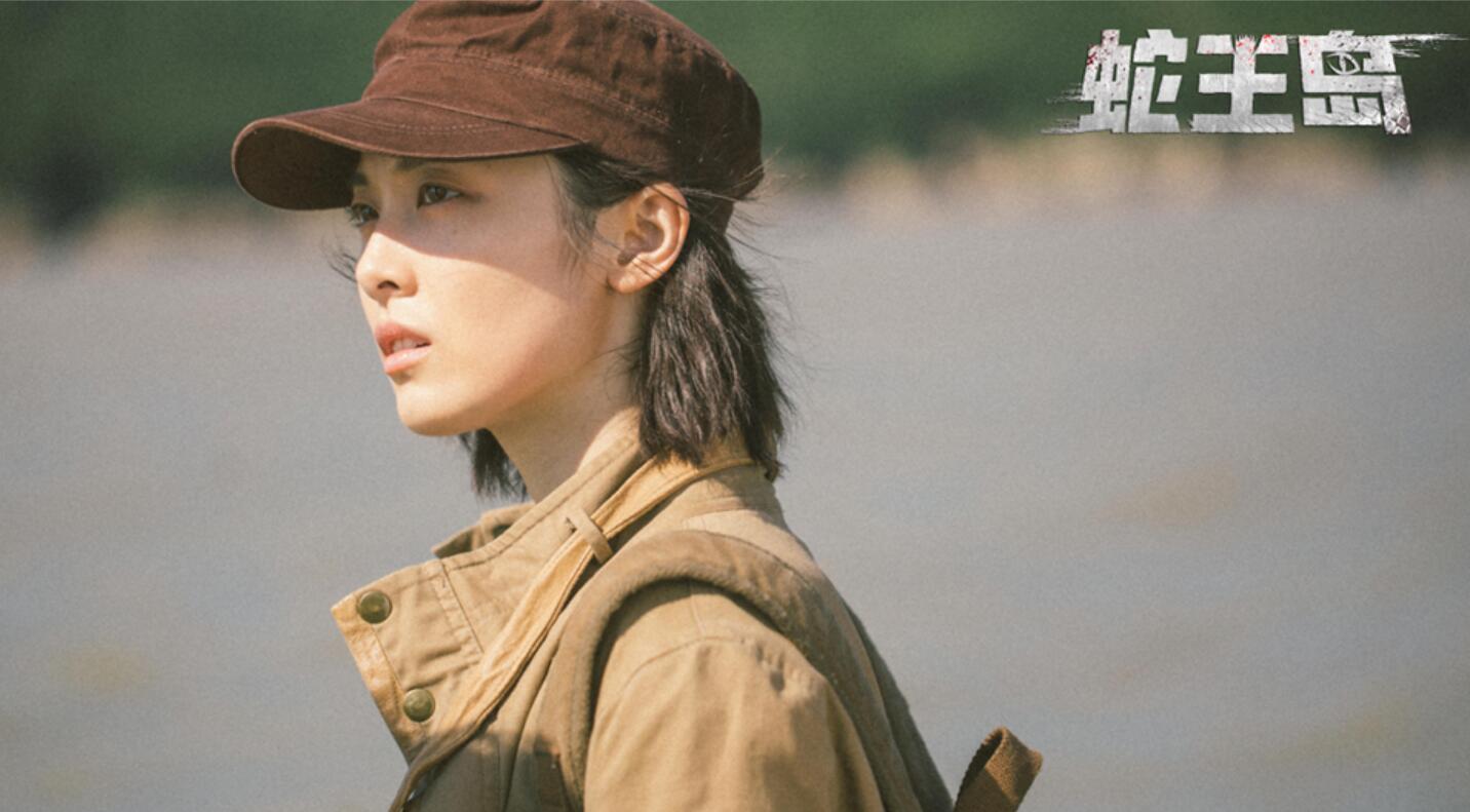 电影《蛇王岛》剧照1.jpg