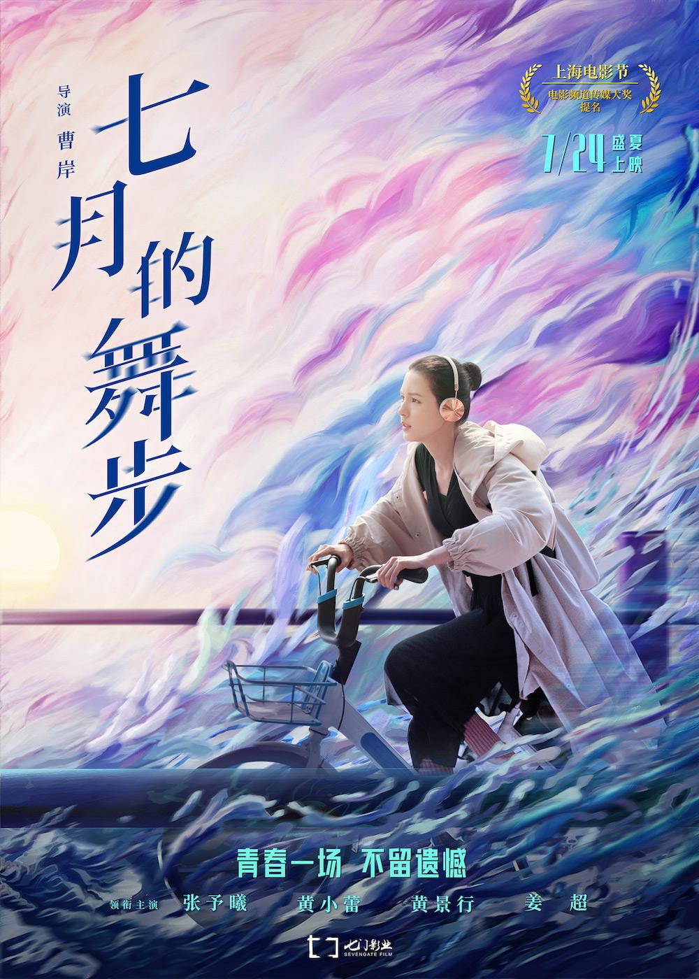 《七月的舞步》终极海报.jpg
