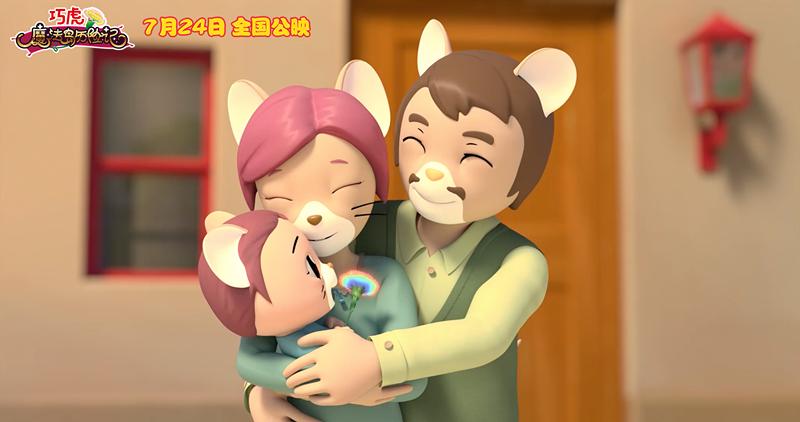 《巧虎魔法岛历险记》明日上映 (2).png