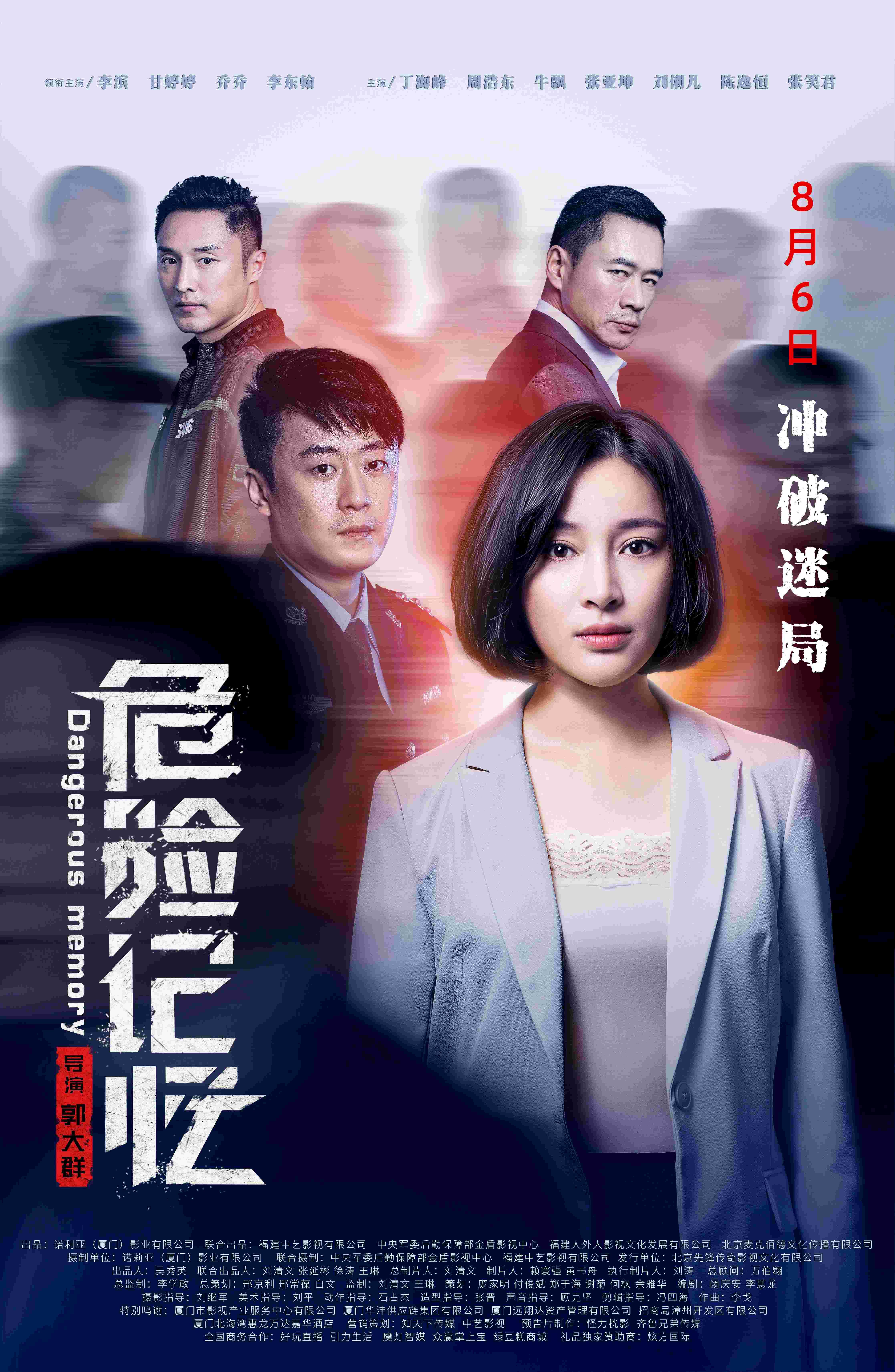 片子《危险记忆》全国首映礼在京举行 最终预告曝光