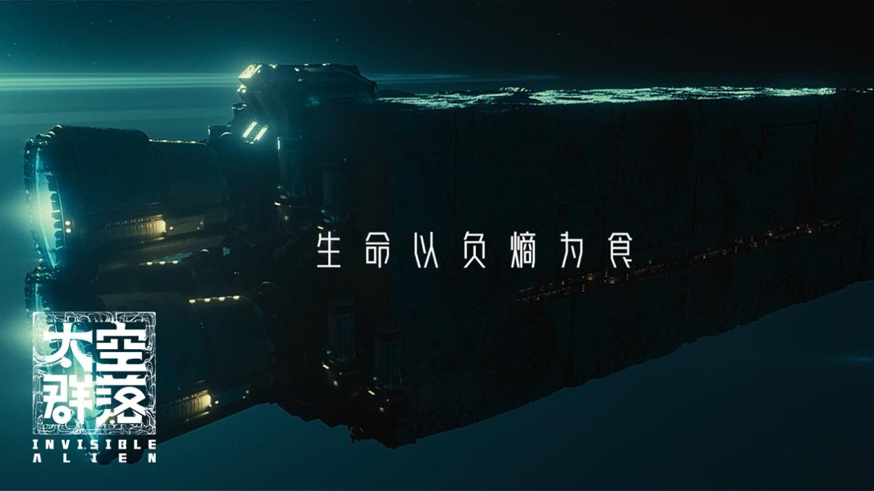 科幻惊悚电影《太空群落》今日爱奇艺上线 (3).jpg