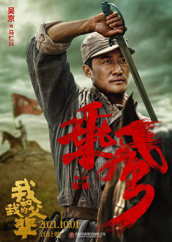 1《我和我的父辈》之《乘风》角色海报 吴京.jpg