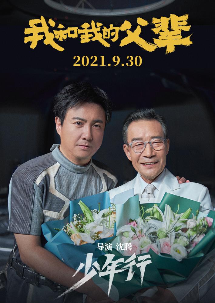 《我和我的父辈》之《少年行》李雪健幕后照....jpg