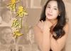 朱韵《青春剧本》:守望青春,无憾人生