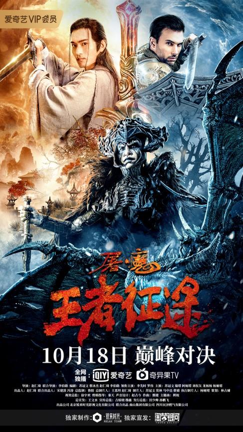 《屠魔:王者征途》定档10月18日 (1).jpg