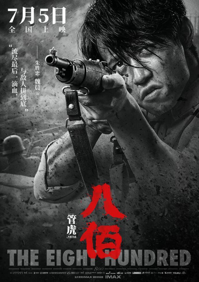 魏晨《八佰》單人海報.jpg