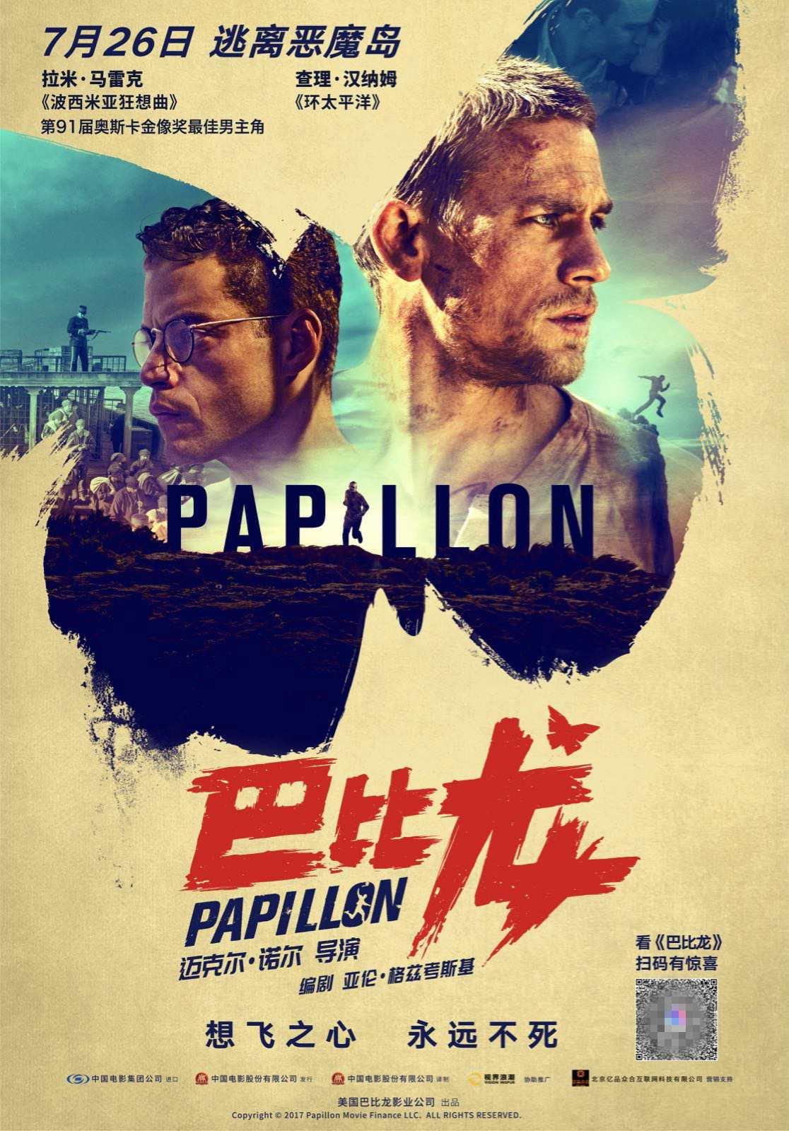 电影《巴比龙》定档海报.jpg