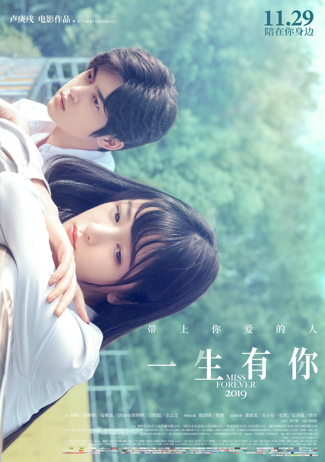 2.电影《一生有你》海报.jpg