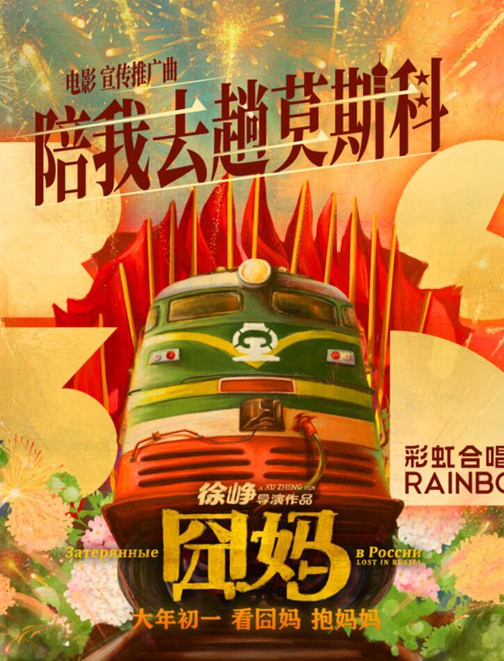 上海彩虹室內合唱團-《陪我去趟莫斯科》.jpg