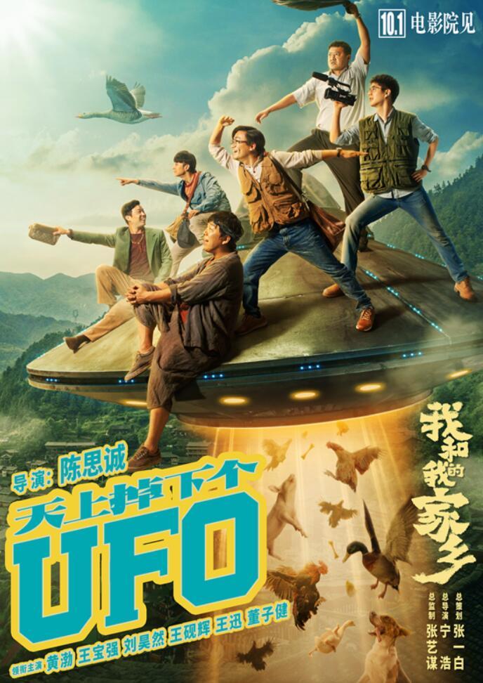 《我和我的家乡》之《天上掉下个UFO》单元海报.jpg