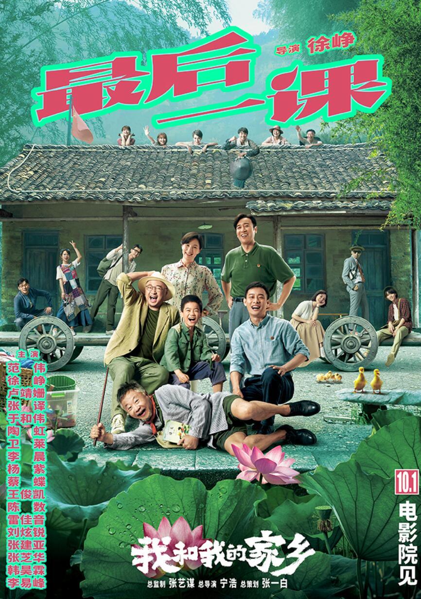电影《我和我的家乡》之《最后一课》单元海报.jpg