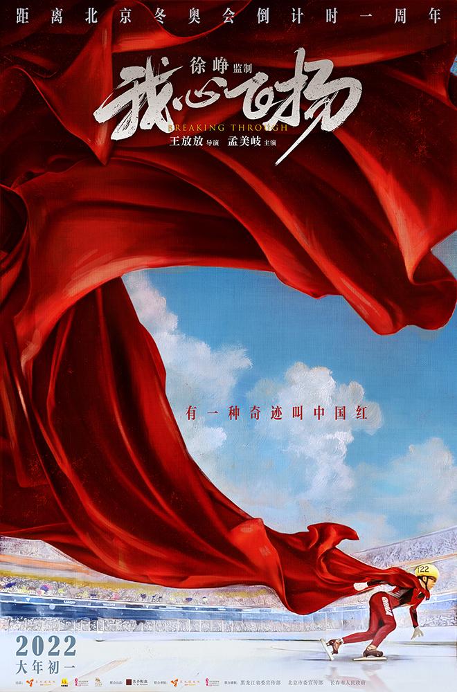 """1000-电影《我心飞扬》""""中国红""""版海报.jpg"""