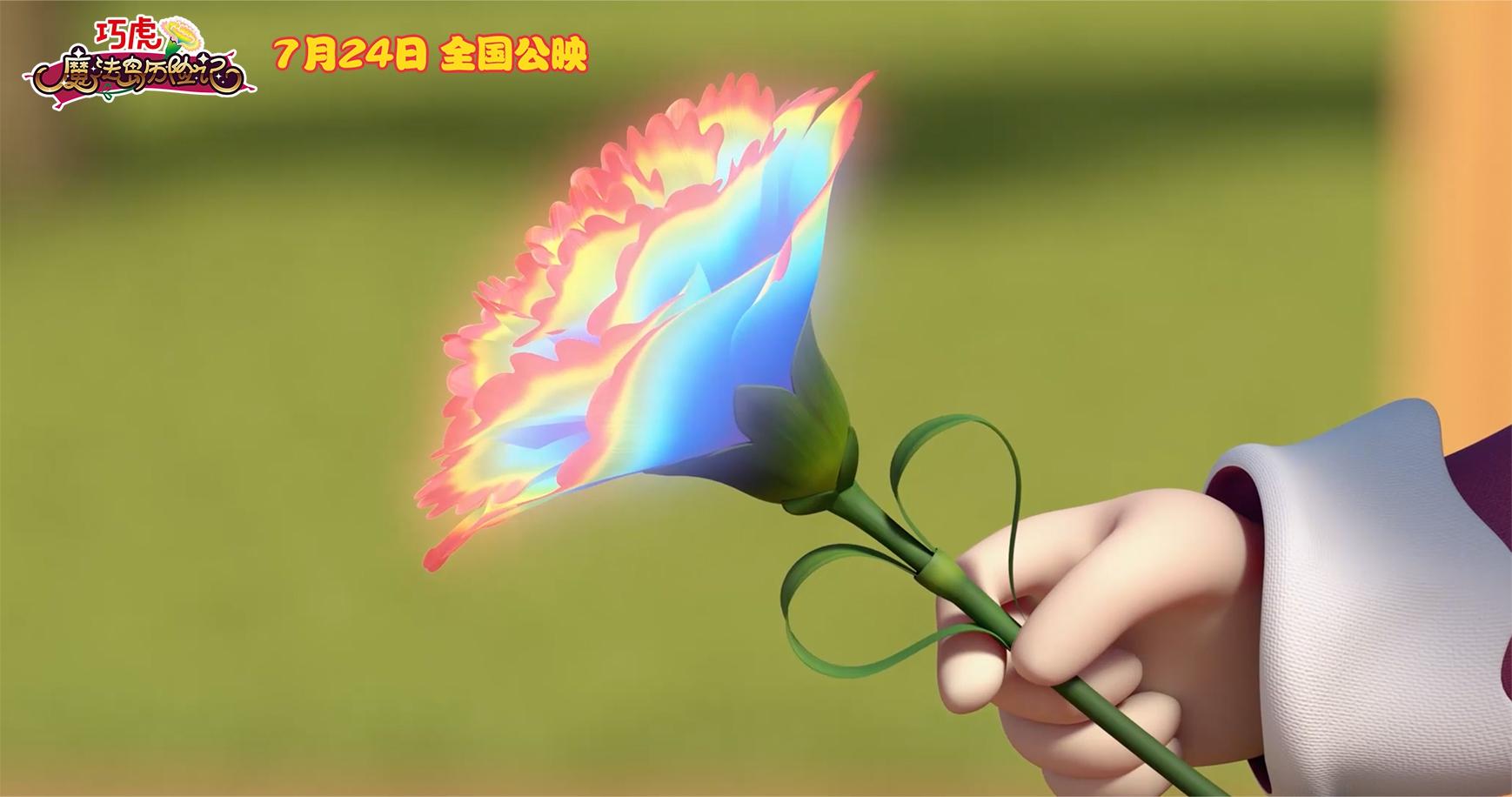 《巧虎魔法岛历险记》定档7月24日 (5).jpg