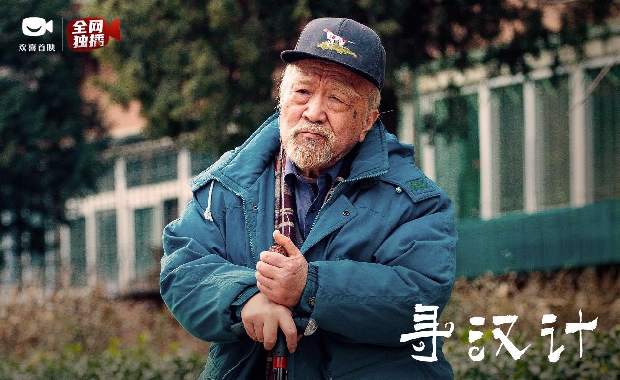 《寻汉计》剧照2.jpg