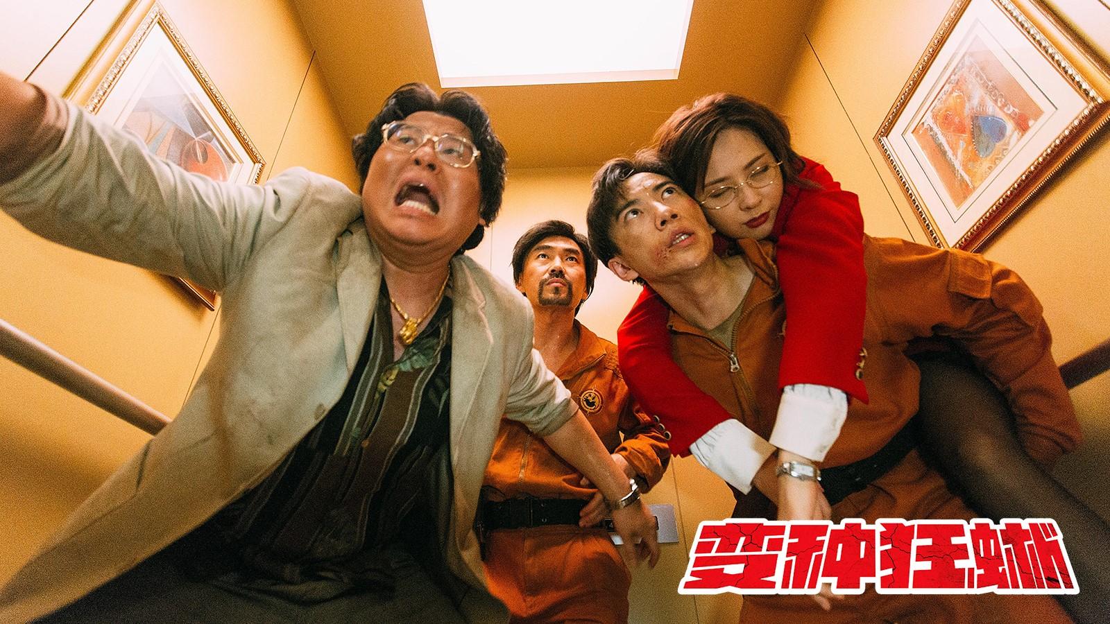 怪兽喜剧《变种狂蜥》定档7 (2).jpg