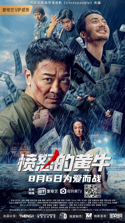 中国版《愤怒的黄牛》定档8月6日 (1).jpg