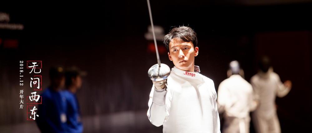 《无问西东》张果果练习击剑.jpg