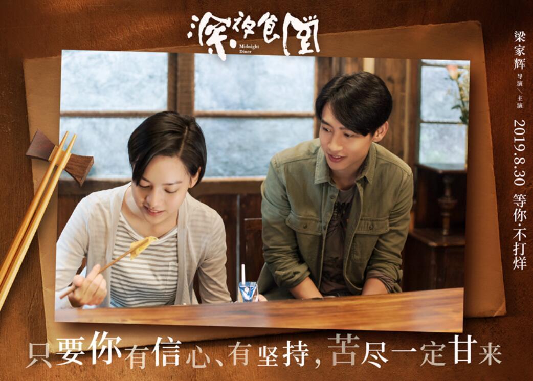 梁家辉魏晨二度合作 电影《深夜食堂》 诠释温情治愈之味2.jpg