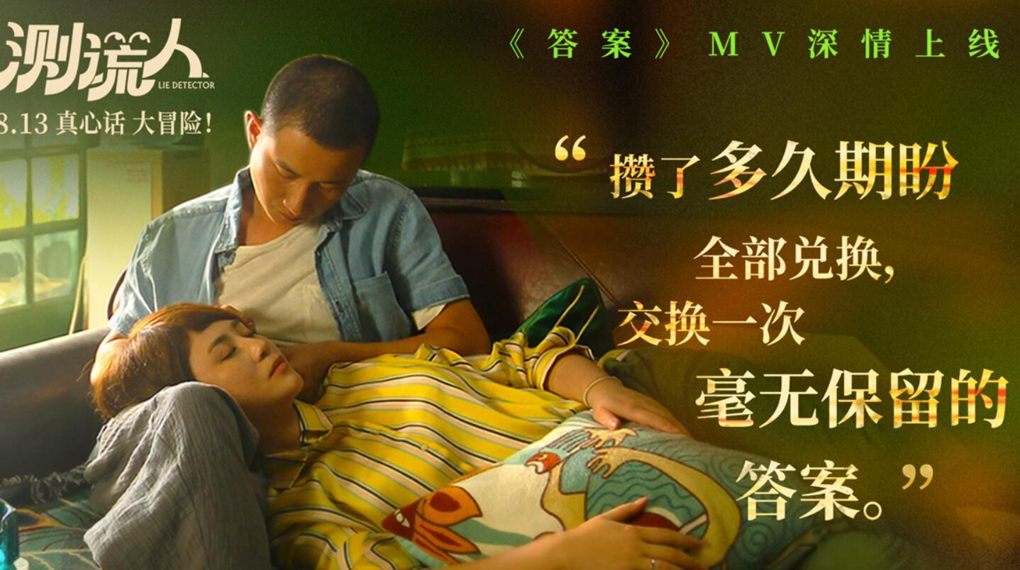 《测谎人》主题曲mv封面图.jpg