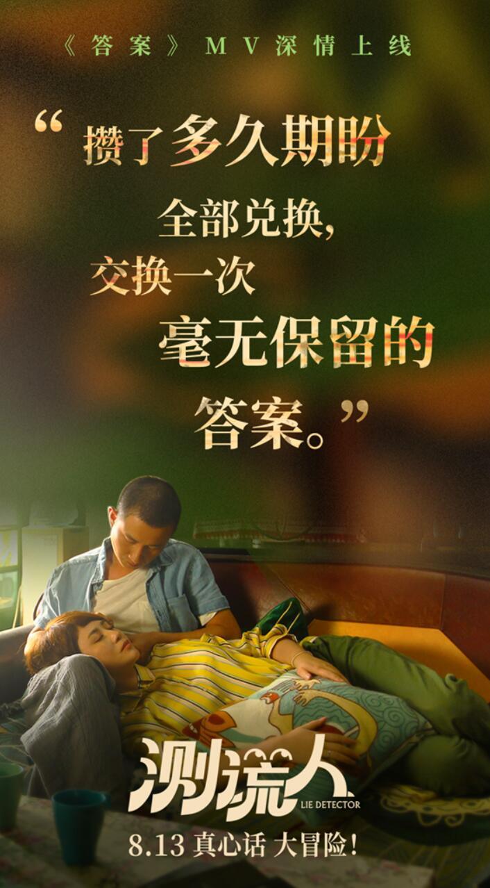 电影《测谎人》主题曲海报.jpg