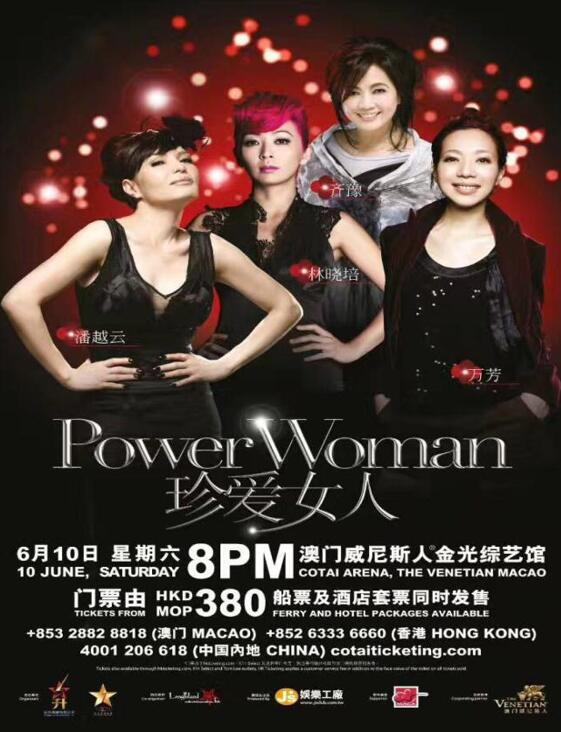 林晓培首唱澳门珍爱女人演唱会 实力唱将演绎动人情歌