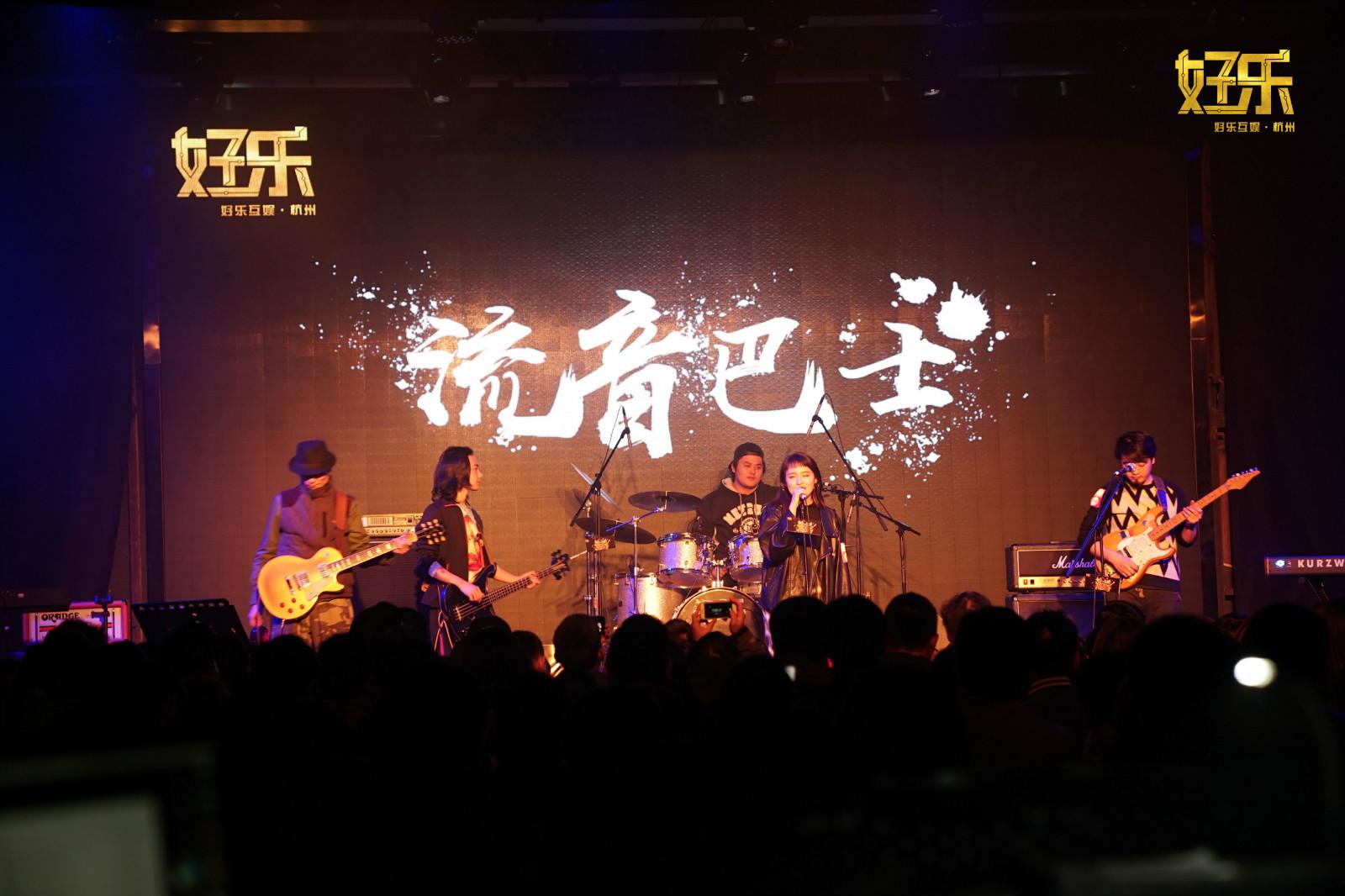 摇滚春晚上海站5.jpg