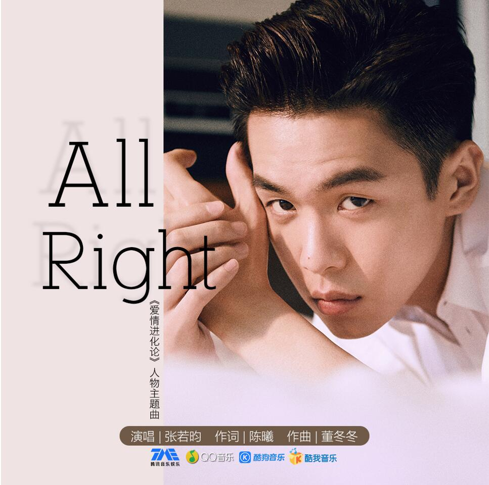 张若昀《All Right》2.jpg