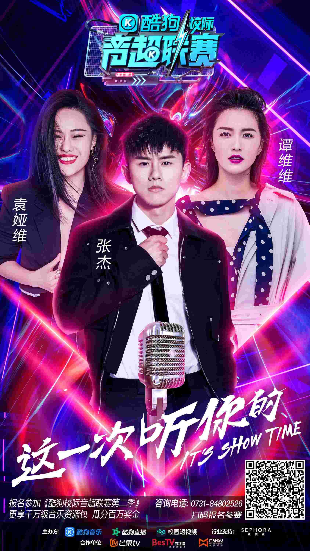 酷狗校际音超联赛第二季导师阵容曝光 张杰、谭维维、袁娅维强势加盟.jpg